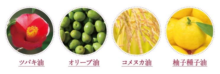 coyoriで使用する4種のオイル