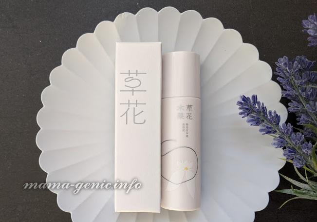 草花木果の日中用美白美容液